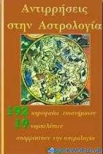 Αντιρρήσεις στην αστρολογία