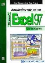 Δουλεύοντας με το Microsoft Excel 97 για Windows