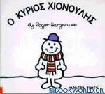Ο κύριος Χιονούλης
