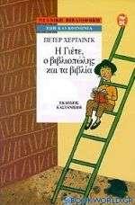Η Γιέτε, ο βιβλιοπώλης και τα βιβλία