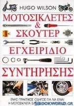 Μοτοσικλέτες και σκούτερ. Εγχειρίδιο συντήρησης