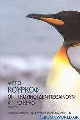 Οι πιγκουίνοι δεν πεθαίνουν απ' το κρύο