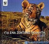 Ημερολόγιο 2009: Για ένα ζωντανό πλανήτη