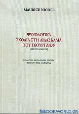Ψυχολογικά σχόλια στη διδασκαλία του Γκουρτζίεφ