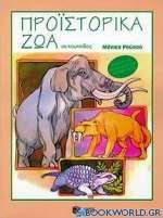 Προϊστορικά ζώα σε κουκκίδες