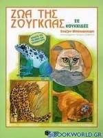 Ζώα της ζούγκλας σε κουκκίδες