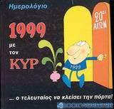 Ημερολόγιο 1999 με τον Κυρ