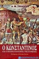 Ο Κωνσταντίνος και ο εκχριστιανισμός της Ευρώπης