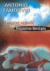 Η χαμένη κεφαλή του Νταμασένου Μοντέιρου