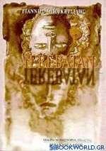 Yerebatan