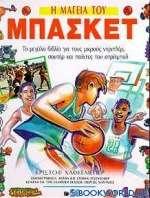 Η μαγεία του μπάσκετ