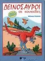 Δεινόσαυροι σε κουκκίδες