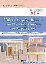 300 επιλεγμένα θέματα νεοελληνικής γλώσσας και λογοτεχνίας: Διαγωνισμός Α.Σ.Ε.Π. εκπαιδευτικών