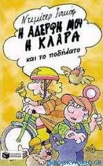 Η αδερφή μου η Κλάρα και το ποδήλατο