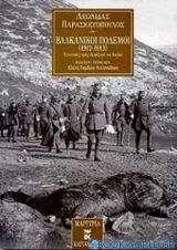 Βαλκανικοί πόλεμοι 1912 - 1913