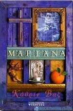 Μαριάνα
