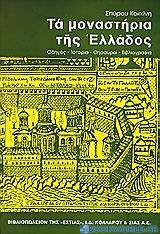 Τα μοναστήρια της Ελλάδος