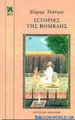 Ιστορίες της Βομβάης