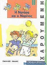 Η Νατάσα και ο Μαρίνος