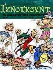 Οι εφιάλτες του Ιζνογκούντ