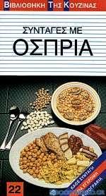 Συνταγές με όσπρια
