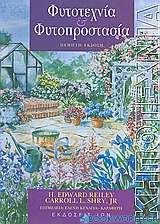 Φυτοτεχνία και φυτοπροστασία
