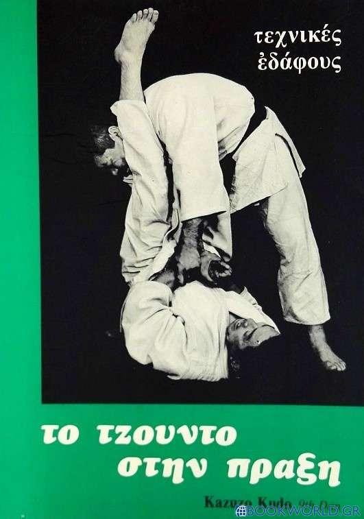 Το τζούντο στην πράξη