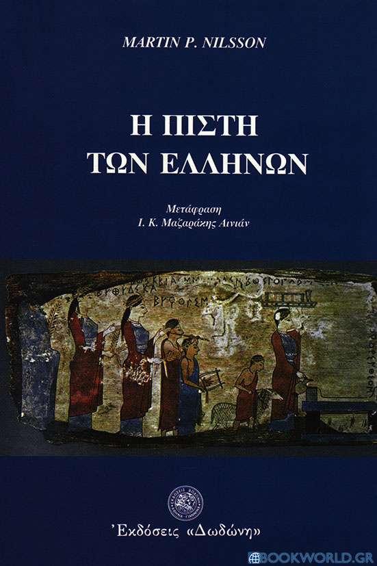 Η πίστη των Ελλήνων