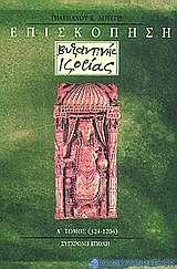Επισκόπηση βυζαντινής ιστορίας