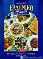 Ελληνικό τραπέζι