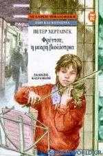 Φρέντσε, η μικρή βιολίστρια