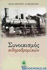 Συνοικισμός σιδηροδρομικών