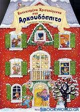 Ευτυχισμένα Χριστούγεννα στο Αρκουδόσπιτο