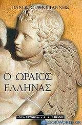 Ο ωραίος Έλληνας