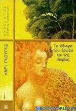 Το δέντρο του έρωτα και της σοφίας