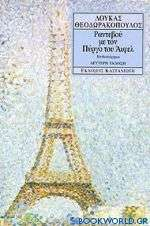 Ραντεβού με τον πύργο του Άιφελ