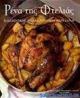 Ρένα της Φτελιάς, Ελληνική δημιουργική κουζίνα