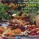 Μπάρμπεκιου: Το τέλειο βιβλίο συνταγών