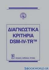 Διαγνωστικά κριτήρια DSM-IV-TR