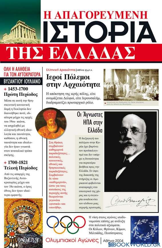 Η απαγορευμένη ιστορία της Ελλάδας