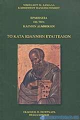 Ερμηνεία εις την Καινήν Διαθήκην: Το κατά Ιωάνννην Ευαγγέλιον