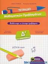 Τετράδιο μαθηματικών προβλημάτων Δ΄ δημοτικού