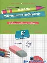 Τετράδιο μαθηματικών προβλημάτων Ε΄ δημοτικού