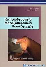 Κινησιοθεραπεία - μαλαξοθεραπεία