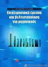 Επιχειρησιακή έρευνα και βελτιστοποίηση για μηχανικούς