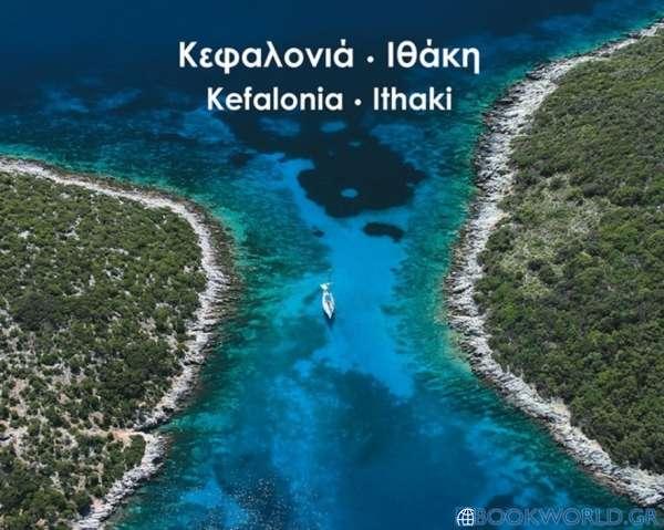 Κεφαλονιά - Ιθάκη