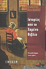 Ιστορίες από το χαμένο βιβλίο