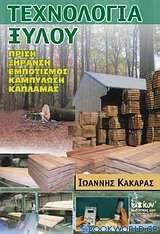 Τεχνολογία ξύλου