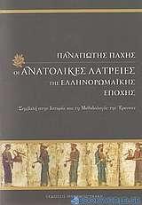 Οι ανατολικές λατρείες της ελληνορωμαϊκής εποχής