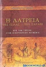 Η λατρεία της Ίσιδας και του Σάραπι